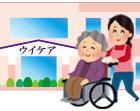 ウイケアの在宅介護・介護予防サービス